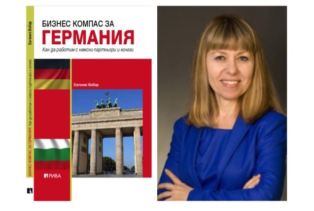 """""""Бизнес компас за Германия"""" – наръчник за успешни бизнес отношения с германци"""